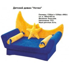 Детский диван Ночка