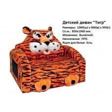 Детский диван Тигр