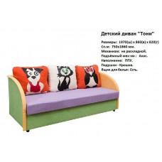 Детский диван Тони